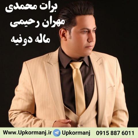 دانلود آهنگ کرمانجی جدید برات حمیدی و مهران رحیمی به نام ماله دونیه