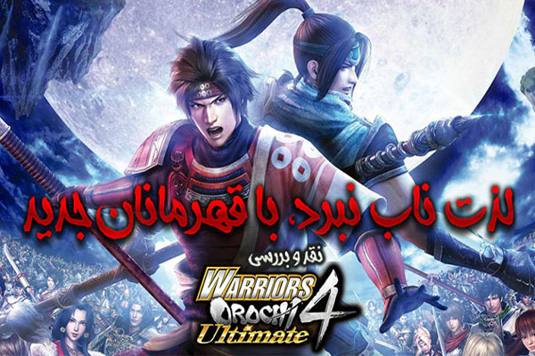 نقد و بررسی Warriors Orochi 4 Ultimate