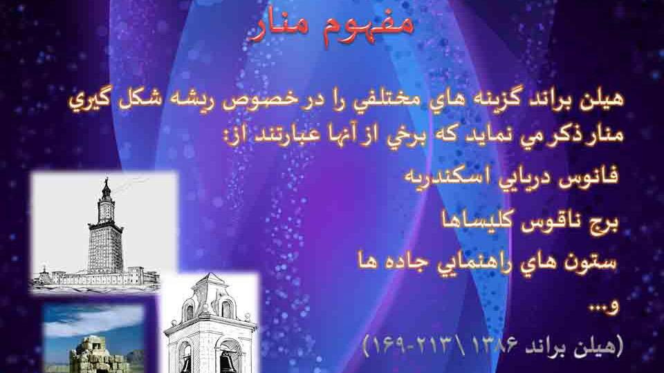 پروژه معماری اسلامی