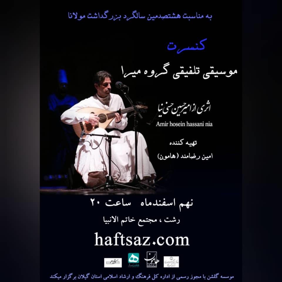 کنسرت تلفیقی امیر حسین حسنی نیا در رشت