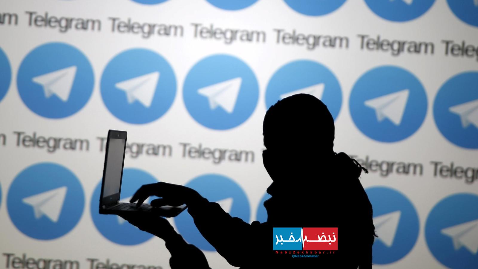 آبروی زن رشتی در تلگرام به حراج رفت