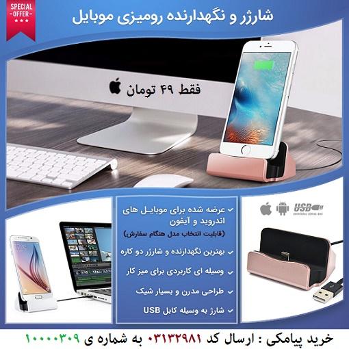 خرید پیامکى شارژر و نگهدارنده رومیزى موبایل  Desktop Mobile Charger & Holder