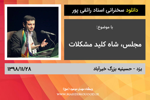 دانلود سخنرانی استاد رائفی پور با موضوع مجلس، شاه کلید مشکلات - یزد - 1398/11/28 - (صوتی + تصویری)