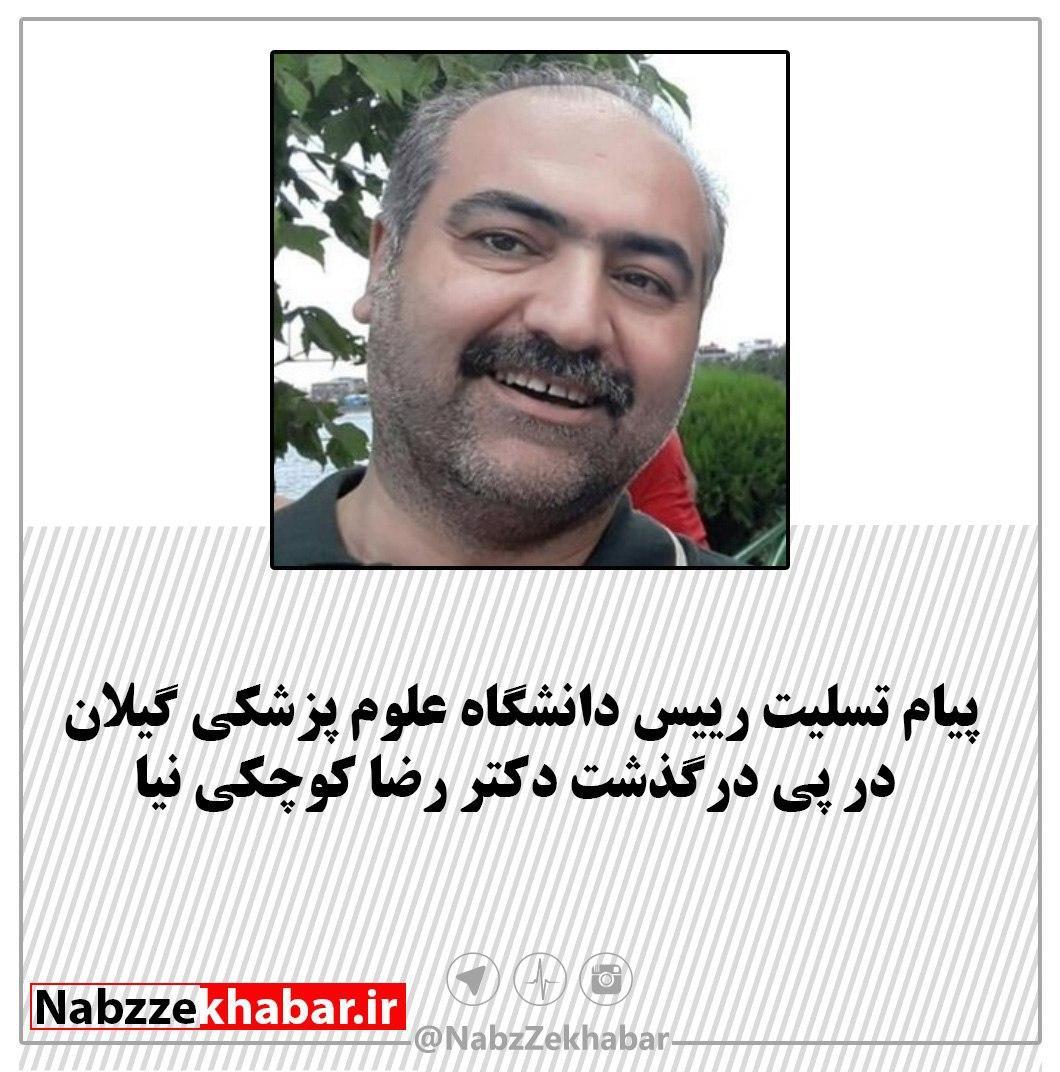 پیام تسلیت رییس دانشگاه علوم پزشکی گیلان در پی درگذشت دکتر رضا کوچکی نیا