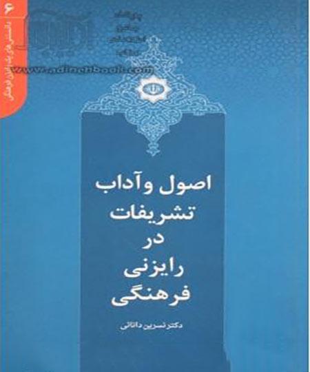 کتاب اصول و آداب تشریفات در رایزنی فرهنگی