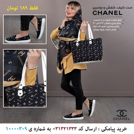 خريد پيامکى   ست کيف، کفش و روسرى چنل Chanel Shoes And Bag Set 2021