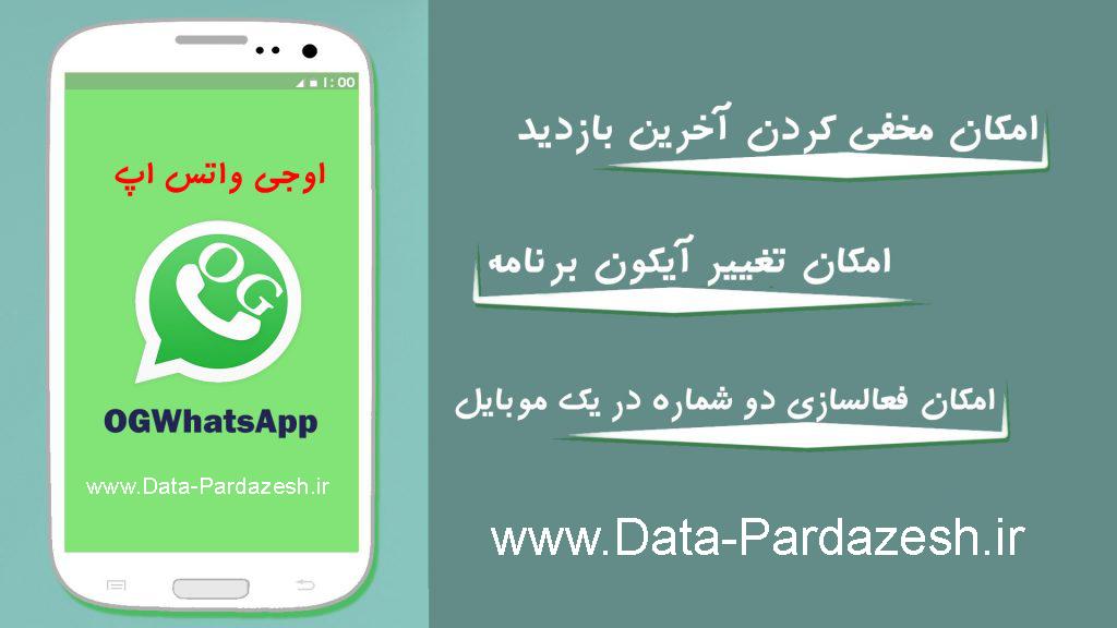 دانلود 8.26 OGWhatsApp او جی واتساپ فارسی برای اندروید