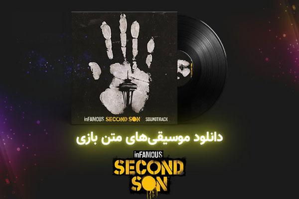 بازی inFAMOUS: Second Son