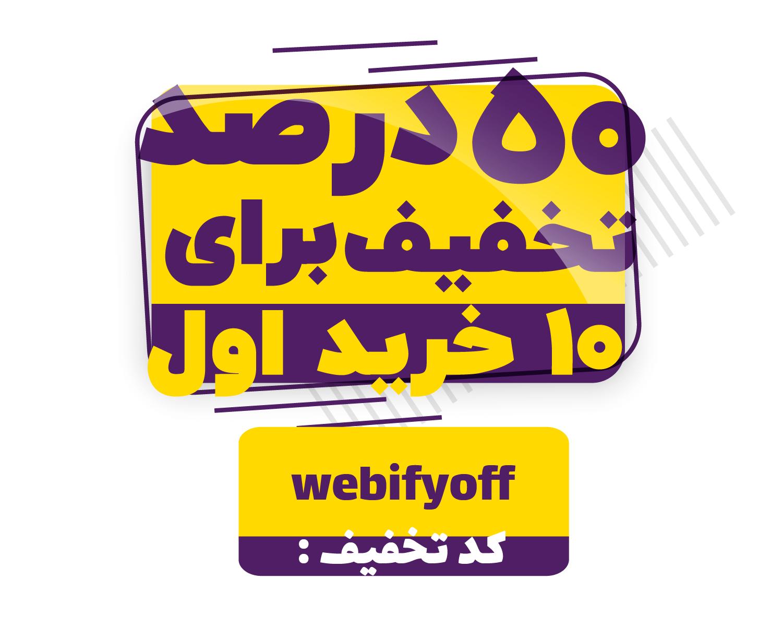 webifyoff
