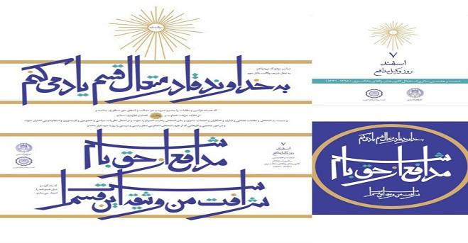 سالروز استقلال کانون وکلای دادگستری و هفته وکیل مدافع گرامی باد