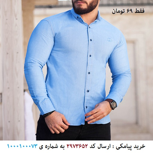 خرید پیامکی پیراهن مردانه مدل Martis