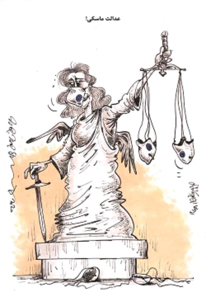عدالت ماسکی