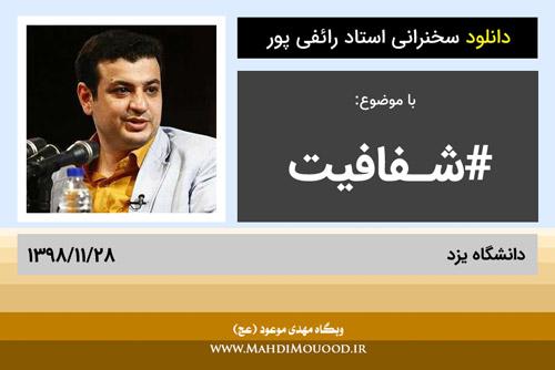 دانلود سخنرانی استاد رائفی پور با موضوع شفافیت - یزد - 1398/11/28