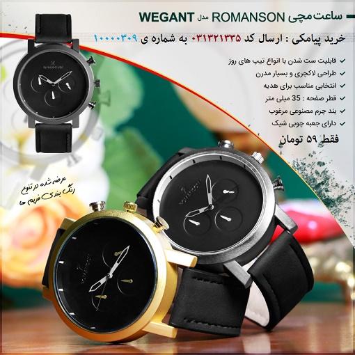 خريد پيامکى ساعت مچى Romanson مدل Wegant