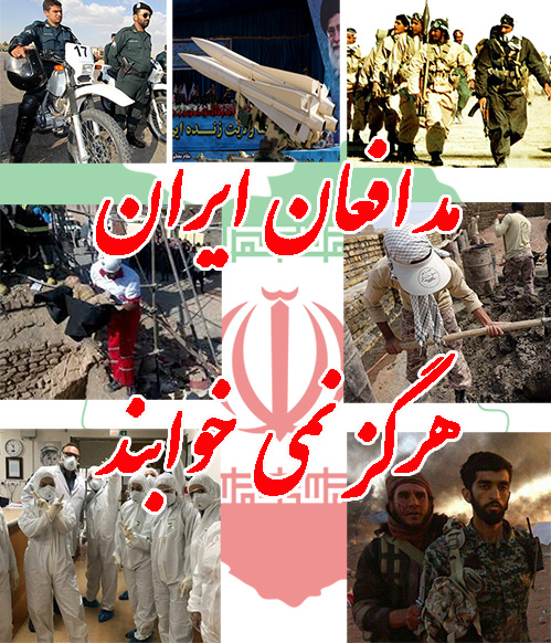 مدافعان ایران هرگز نمی خوابند/ایثار همچنان ادامه دارد/کرونا را شکست می دهیم