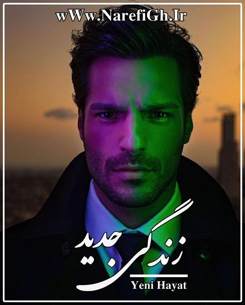 دانلود سریال زندگی جدید Yeni Hayat با زیرنویس فارسی چسبیده محصول KanalD