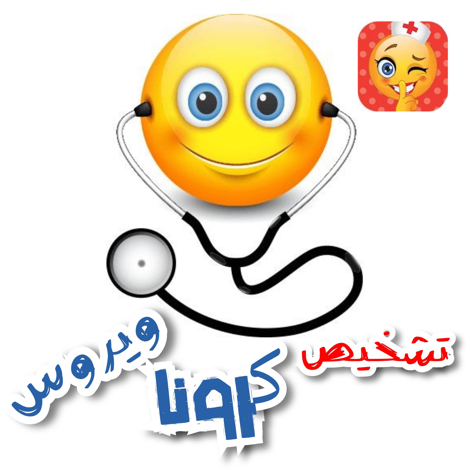 آمار مبتلایان به ویروس کرونا در ایران 245 نفر و تعداد جان باختگان 26 نفر