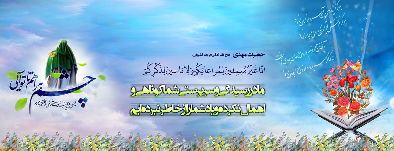 حضرت امام مهدی عج: ما در رسیدگی و سرپرستی شما کوتاهی و اهمال نکرده و یاد شما را از خاطر نبردهایم