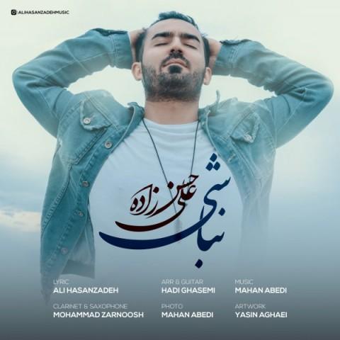 علی حسن زاده نباشی
