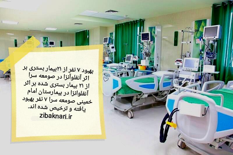بهبود یافتگان بیماری آنفلوانزا در صومعه سرا