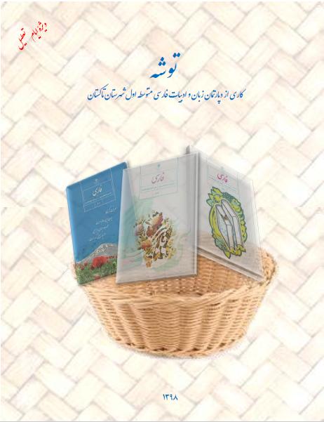 توشه دپارتمان زبان و ادبیات فارسی متوسطه اول شهرستان تاکستان