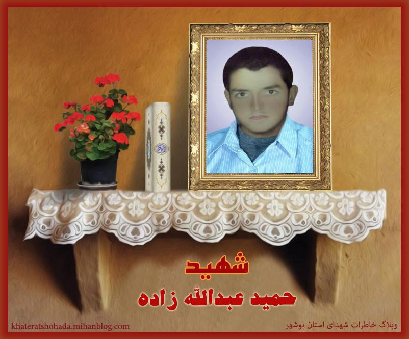 شهید حمید عبدالله زاده