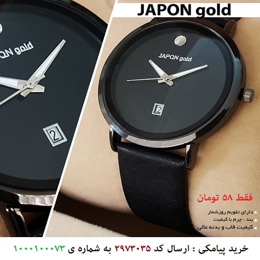 خرید پیامکى ساعت مچى مدل JAPON gold (مشکی)