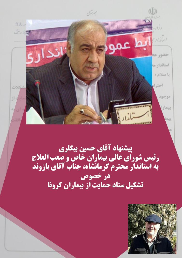 پیشنهاد آقای حسین بیگلری، رئیس شورای عالی بیماران خاص و صعب العلاج  به استاندار محترم کرمانشاه، جناب آقای بازوند