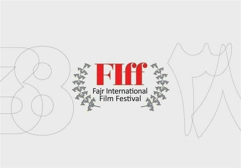 سیوهشتمین جشنواره جهانی فیلم فجر خرداد ۹۹ برگزار میشود