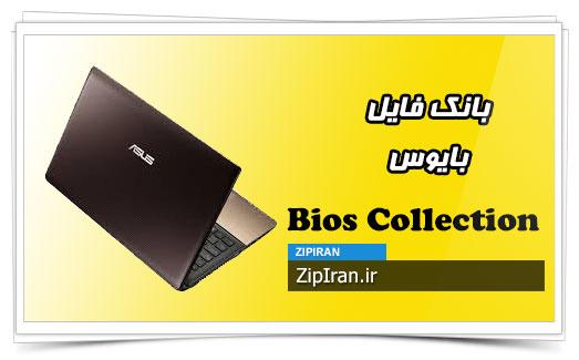 دانلود فایل بایوس لپ تاپ Asus K55VM