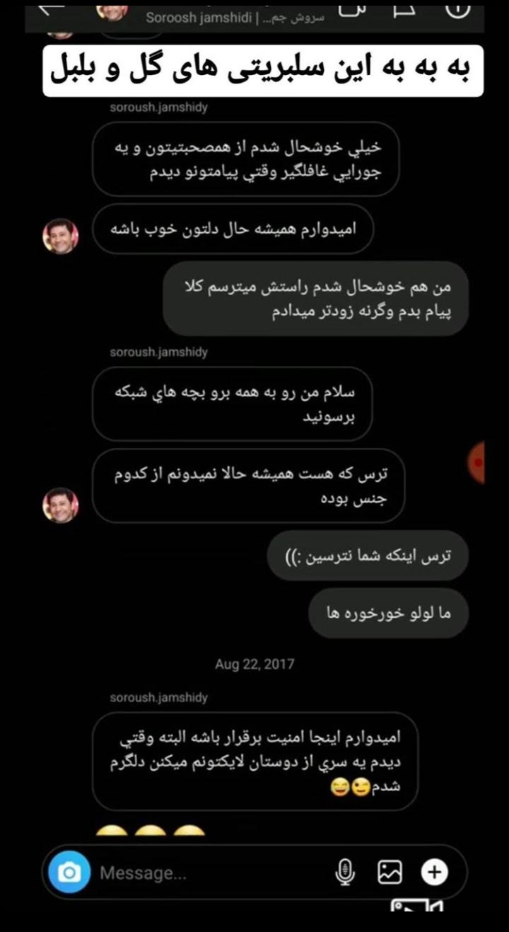 ارتباط بازیگران سینمای ایران با سالومه گزارشگر شبکه صهیونیستی صعودی من و تو