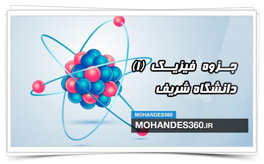 جزوه فیزیک 1 دانشگاه شریف - استاد مقیمی