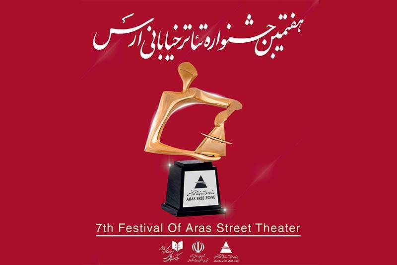 راهیابی ۳ اثر از گیلان به هفتمین جشنواره تئاتر خیابانی ارس