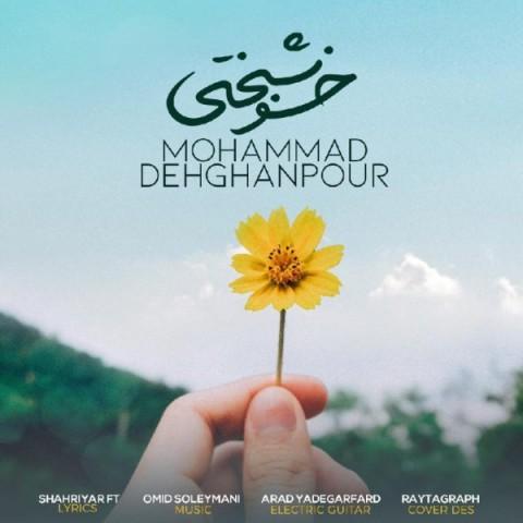 محمد دهقانپور خوشبختی