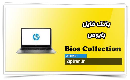 دانلود فایل بایوس لپ تاپ HP 15-ac014nt