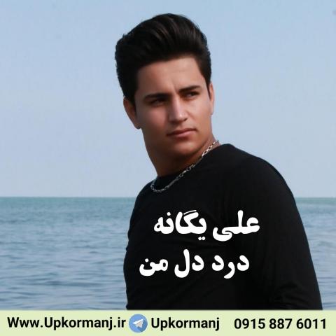 دانلود آهنگ کرمانجی جدید علی یگانه به نام درد دل من