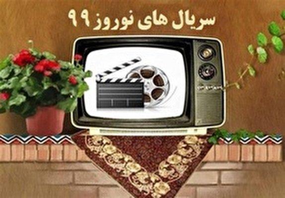 ساعت پخش و معرفی سریالهای نوروزی
