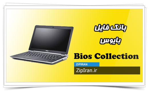 دانلود فایل بایوس لپ تاپ Dell Latitude E6230