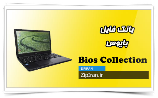 دانلود فایل بایوس لپ تاپ Acer Aspire E1-572G