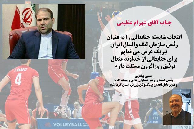 تبریک حسین بیگلری به آقای شهرام عظیمی رئیس سازمان لیگ والیبال ایران
