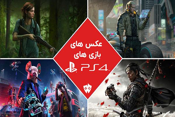 عکس های بازی های PS4