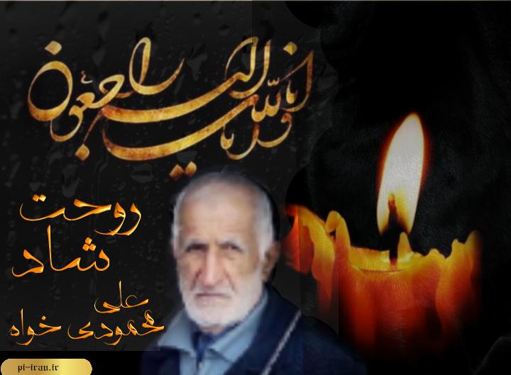 عرض تسلیت بابت در گذشت مرحوم علی میرزا محمودی خواه