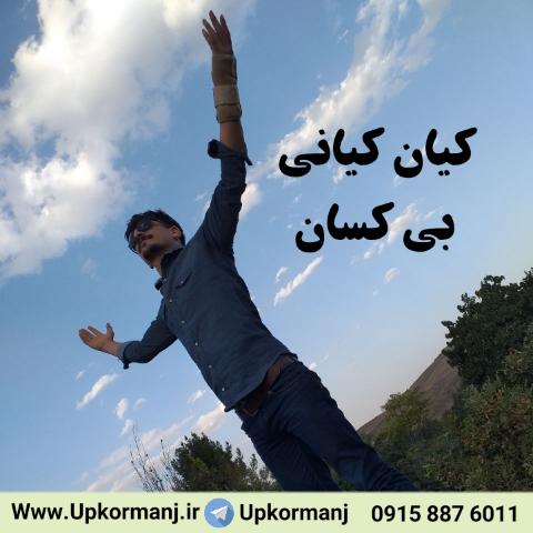 دانلود اهنگ کرمانجی جدید کیان کیانی به نام بی کسان