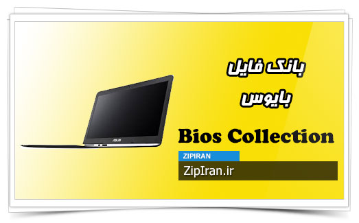 دانلود فایل بایوس لپ تاپ Asus K556UR