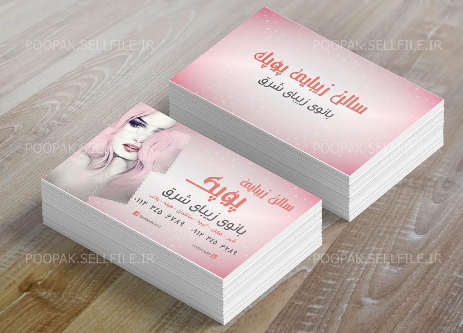 کارت ویزیت آرایشگاه زنانه - طرح شماره 21