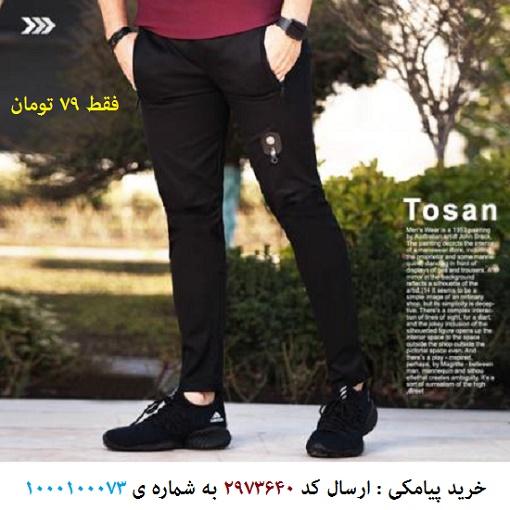 خريد پيامکي شلوار اسلش مردانه مدل Tosan