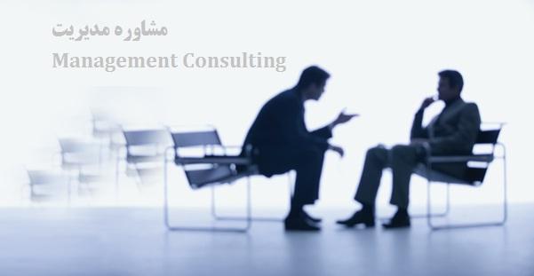 مشاوره مدیریت