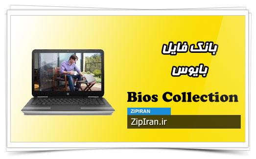 دانلود فایل بایوس لپ تاپ HP Pavilion 14-al028tx