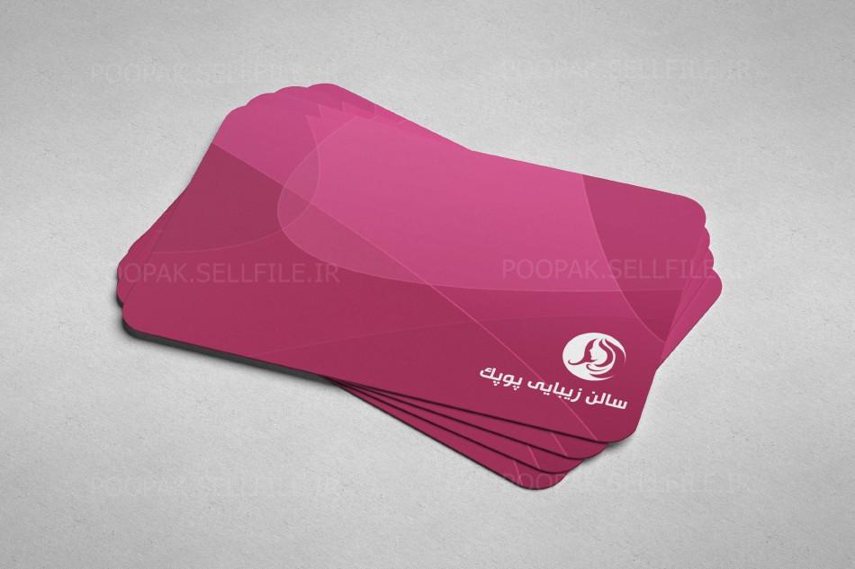 کارت ویزیت آرایشگاه زنانه - طرح شماره 26
