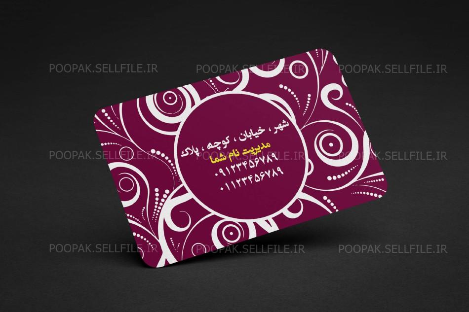 کارت ویزیت آرایشگاه زنانه - طرح شماره 32